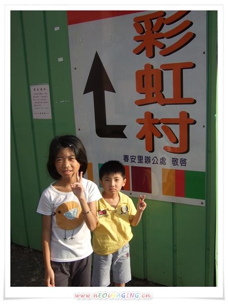 彩虹眷村[台中兩天一夜之旅]1