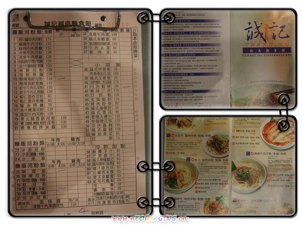 誠記越南麵食館[永康街]4