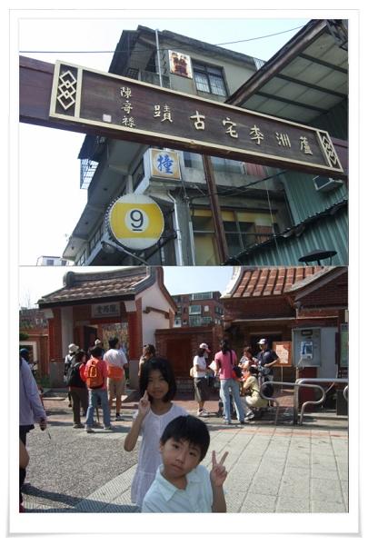 蘆洲李宅&湧蓮寺_新北市文化行旅-探訪古宅3