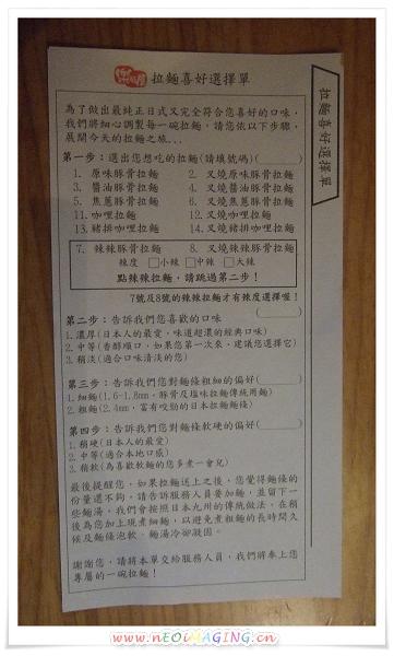樂麵屋_板橋店[板橋車站]2