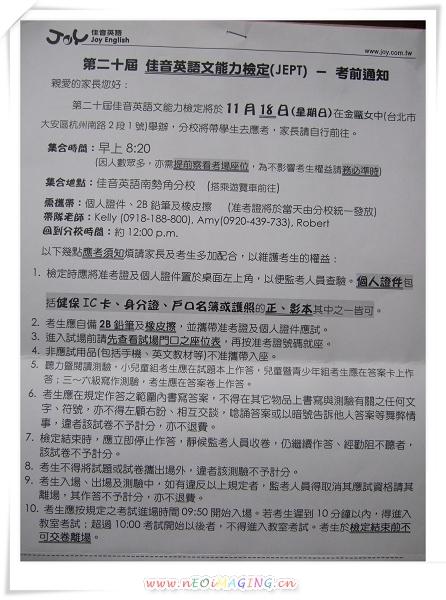 JEPT第二十屆佳音英語文能力檢定[小兒童組第一級]4