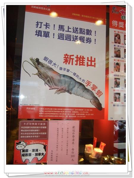 馬辣頂級麻辣鴛鴦鍋[公館店]9