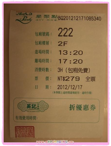 星聚點KTV‧時尚宴[板橋店]2