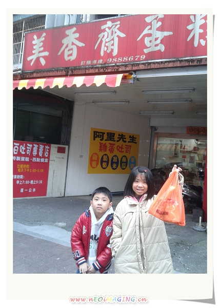 阿宗芋冰城&美香齋雞蛋吐司6