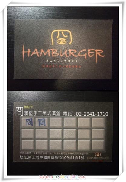 冏漢堡Hamburger 美式手工漢堡專賣店[新北市中和區]11