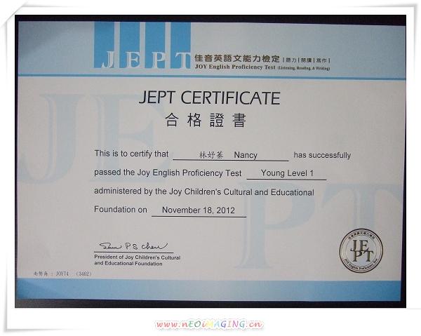 JEPT第二十屆佳音英語文能力檢定[小兒童組第一級]10