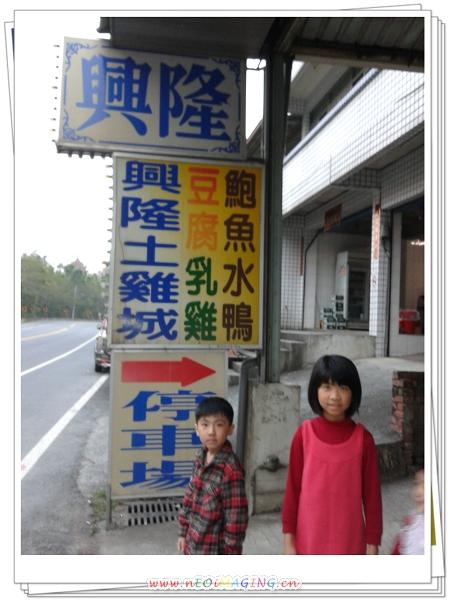 高雄田寮月世界&興隆土雞城_初五5