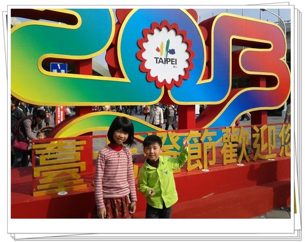 2013台北燈節在花博1