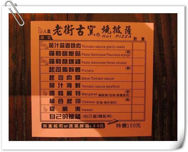 鶯歌老街窯烤手工燒披薩[公館窯]3