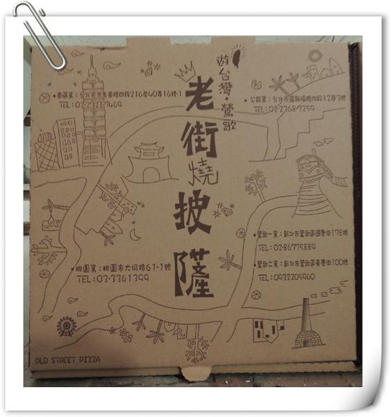 鶯歌老街窯烤手工燒披薩[公館窯]10