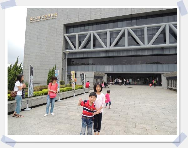 國立科學工藝博物館[高雄市三民區]1