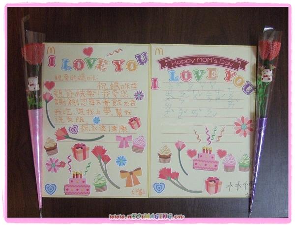 麥當勞溫馨母親節親子卡片DIY15