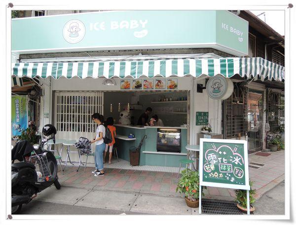 台北市孔廟&紅茶屋&ICE BABY 甜品屋13