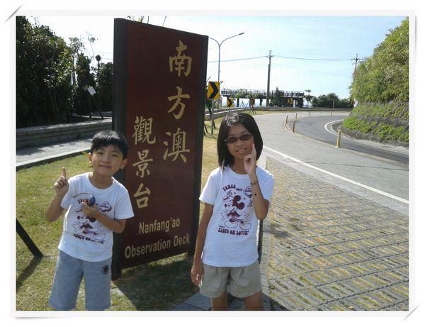 南方澳觀景&東岳湧泉[台花東墾丁之旅_Day1]