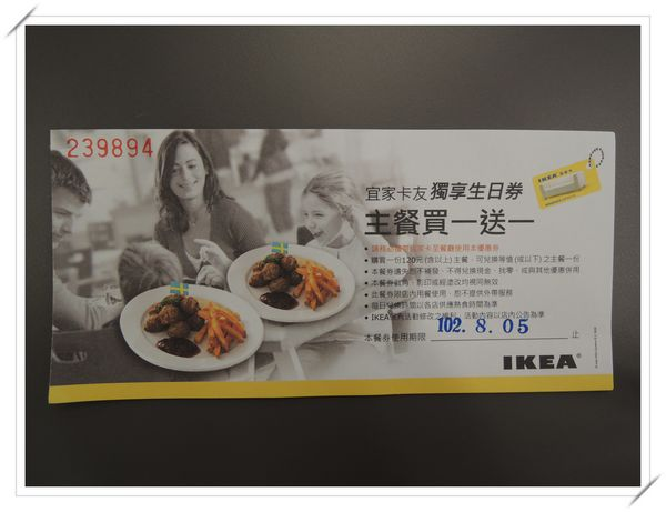 IKEA午餐III[壽星主餐買一送一]