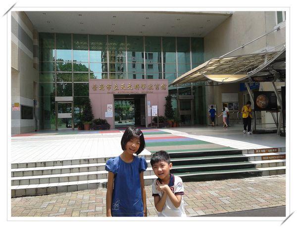 臺北市立天文科學教育館