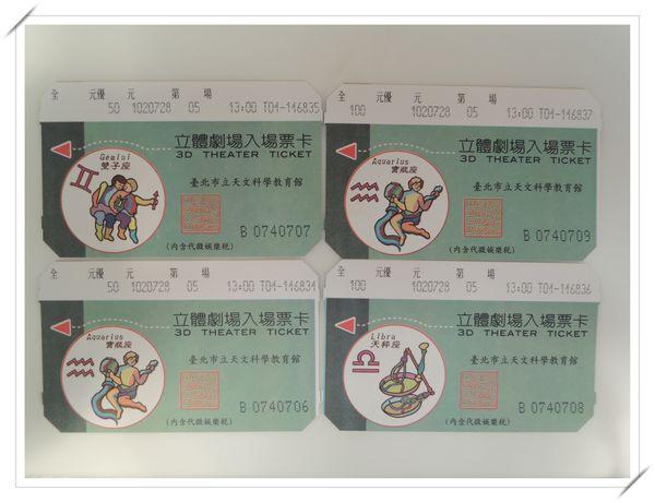 臺北市立天文科學教育館4