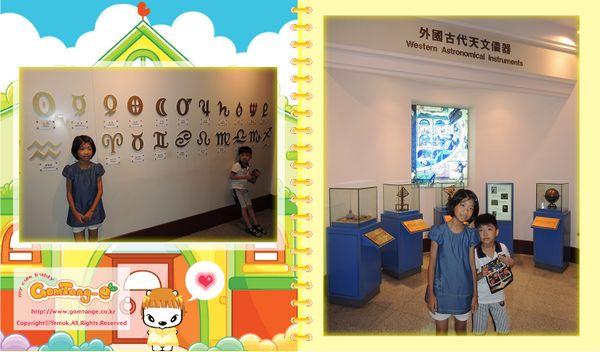 臺北市立天文科學教育館13