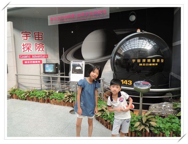 臺北市立天文科學教育館36