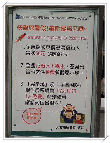 臺北市立天文科學教育館37