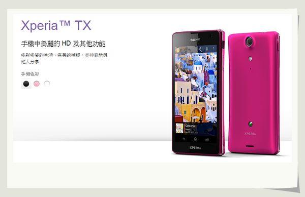 Sony Xperia TX LT29i智慧型手機