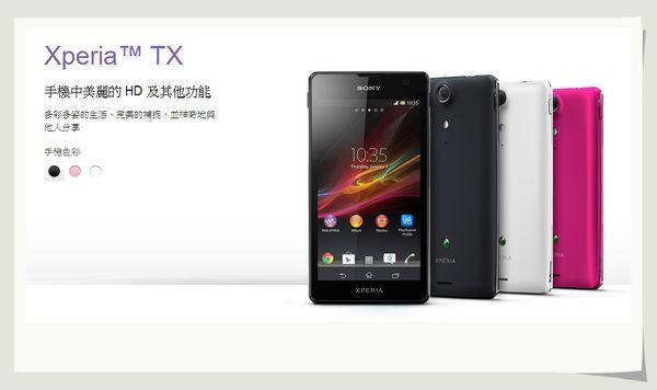 Sony Xperia TX LT29i智慧型手機1