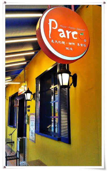 Parco 披薩 . 義大利麵 . 甜點[中和店]