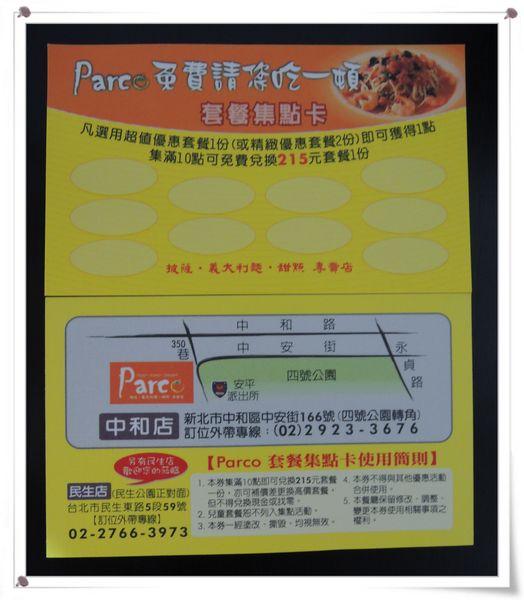 Parco 披薩 . 義大利麵 . 甜點[中和店]12