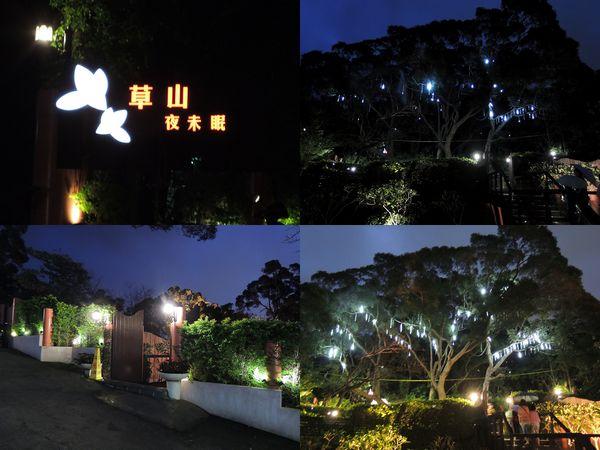 草山夜未眠景觀餐廳[陽明山夜景]15