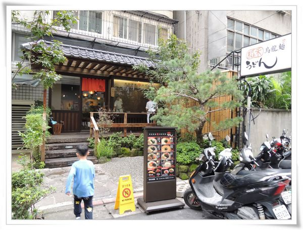 稻禾烏龍麵 inaka udon[南京西店]