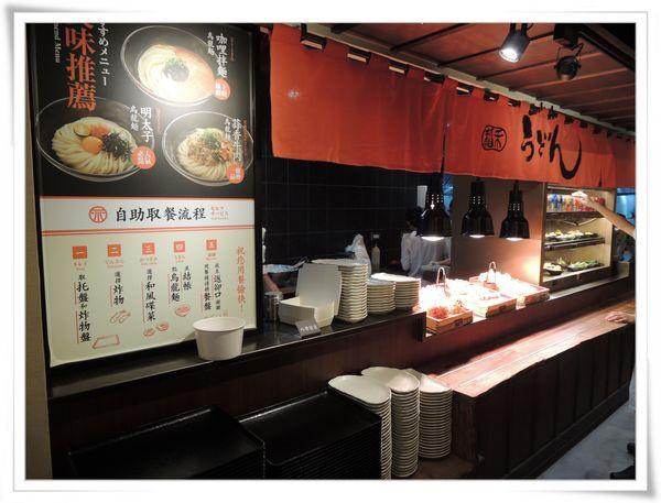 稻禾烏龍麵 inaka udon[南京西店]1