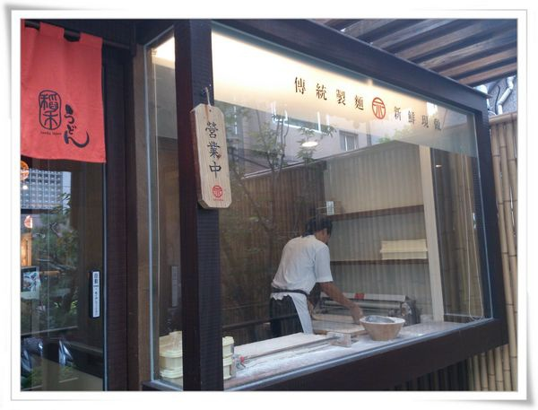 稻禾烏龍麵 inaka udon[南京西店]11