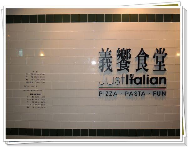 義饗食堂 Just Italian [台北公館]1