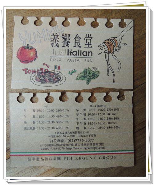 義饗食堂 Just Italian [台北公館]18