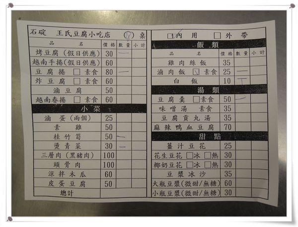 石碇老街&王氏豆腐[新北市石碇區]1