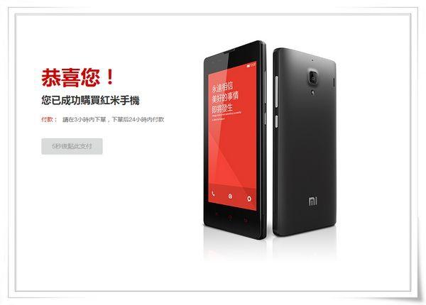 紅米機_紅米手機[小米Xiaomi]