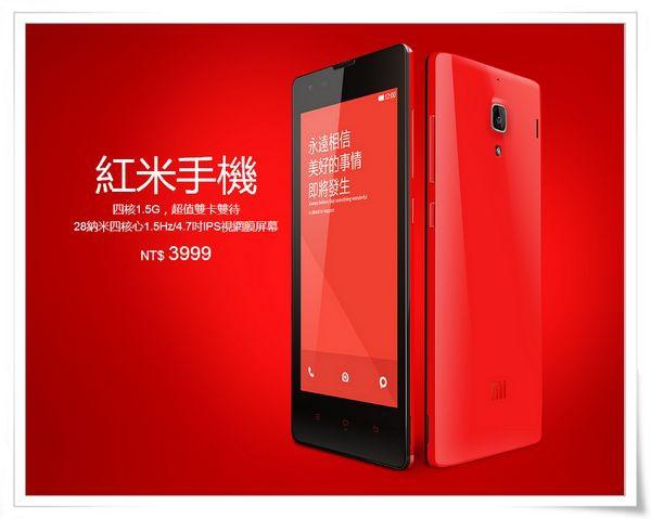 紅米機_紅米手機[小米Xiaomi]12-2