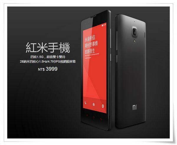 紅米機_紅米手機[小米Xiaomi]12-1