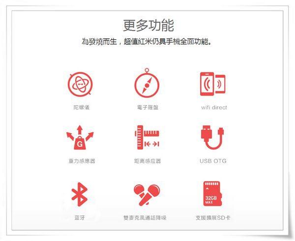 紅米機_紅米手機[小米Xiaomi]19