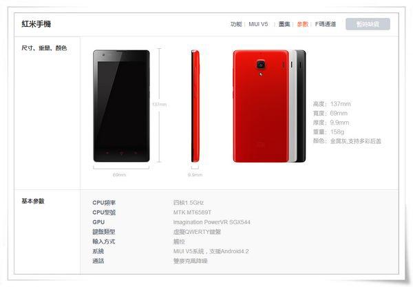 紅米機_紅米手機[小米Xiaomi]20