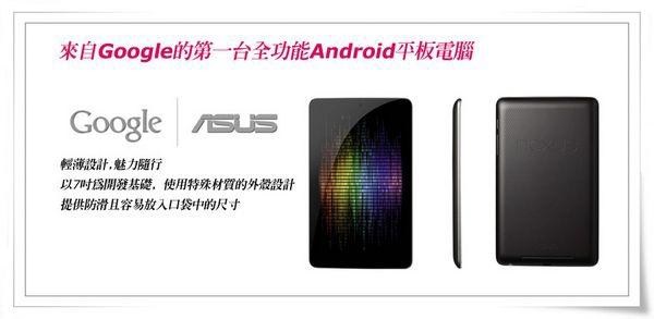 Google Nexus 7平板電腦[ASUS華碩]8
