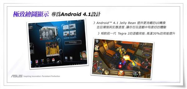 Google Nexus 7平板電腦[ASUS華碩]13