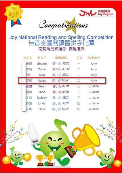 2013佳音全國閱讀暨拼字比賽[北區決賽]12-1