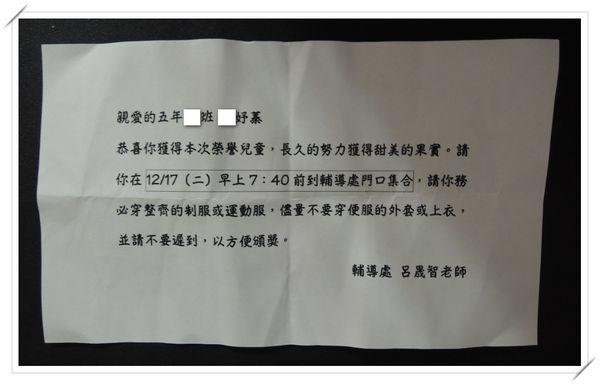 妤蓁的榮譽兒童獎狀[中和復興國小]2