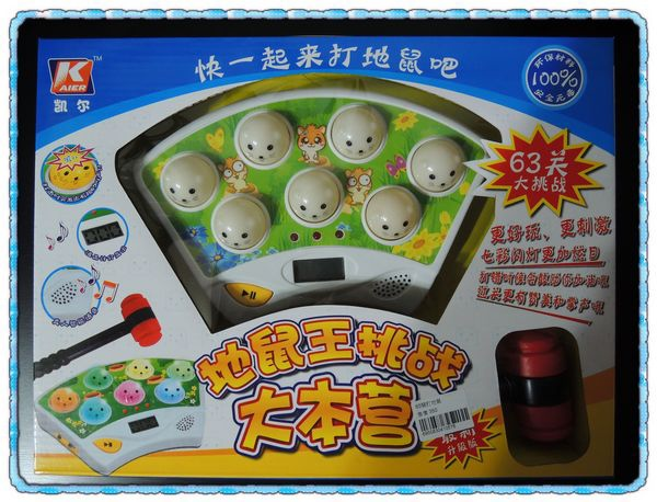 中文版63關七彩電動打地鼠遊戲機