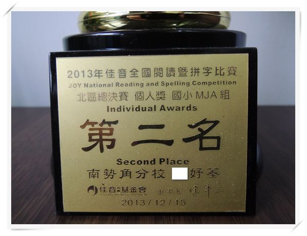 2013佳音全國閱讀暨拼字比賽[Joy National Reading and Spelling Competition]17