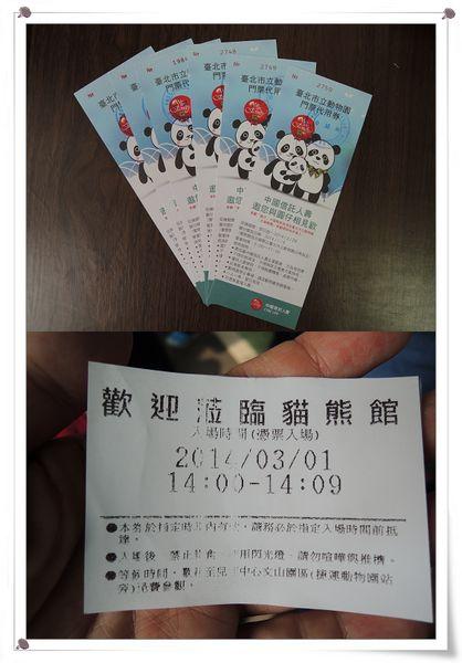 台北市立木柵動物園Taipei City Zoo1