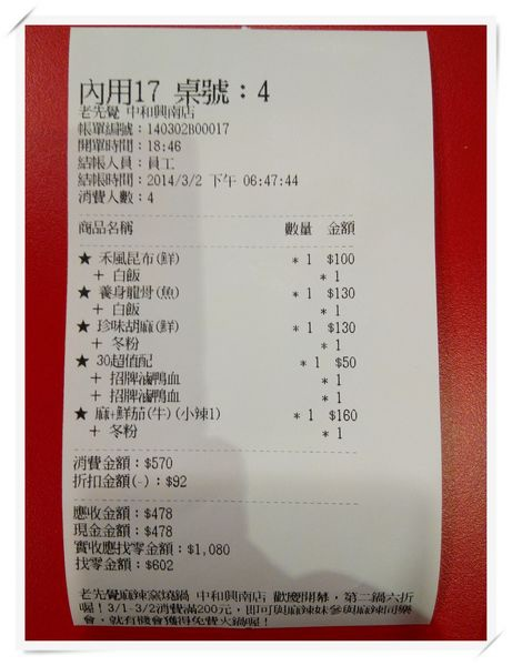 老先覺麻辣窯燒鍋_興南店[新北中和]8