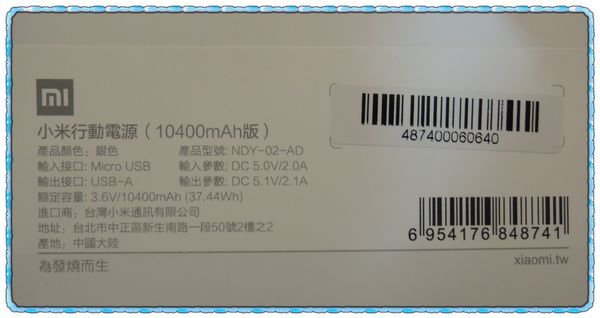 小米行動電源[小米科技Xiaomi]3