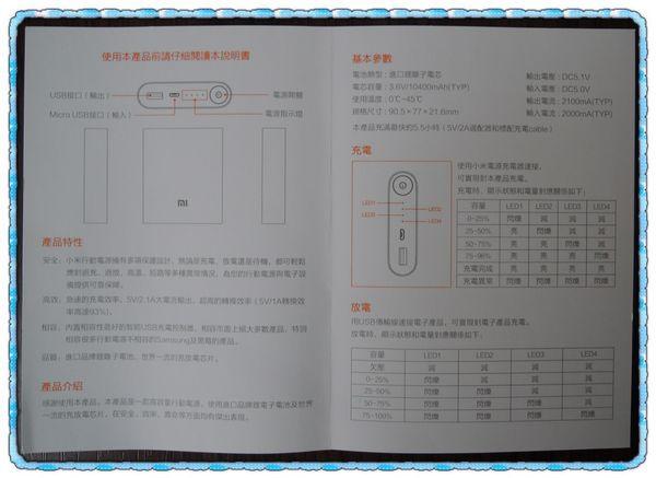 小米行動電源[小米科技Xiaomi]8